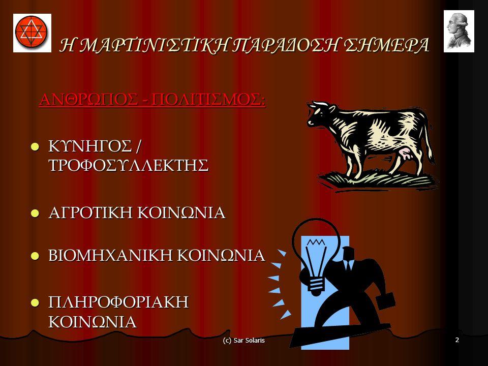 (c) Sar Solaris 2 Η ΜΑΡΤΙΝΙΣΤΙΚΗ ΠΑΡΑΔΟΣΗ ΣΗΜΕΡΑ ΑΝΘΡΩΠΟΣ - ΠΟΛΙΤΙΣΜΟΣ:  ΚΥΝΗΓΟΣ / ΤΡΟΦΟΣΥΛΛΕΚΤΗΣ  ΑΓΡΟΤΙΚΗ ΚΟΙΝΩΝΙΑ  ΒΙΟΜΗΧΑΝΙΚΗ ΚΟΙΝΩΝΙΑ  ΠΛΗΡΟΦΟΡΙΑΚΗ ΚΟΙΝΩΝΙΑ