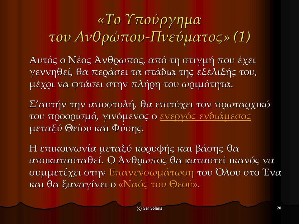 (c) Sar Solaris 19 «Ο Νέος Άνθρωπος»  Η εργασία του Ανθρώπου της Επιθυμίας προκαλεί μια εσωτερική μεταμόρφωση.