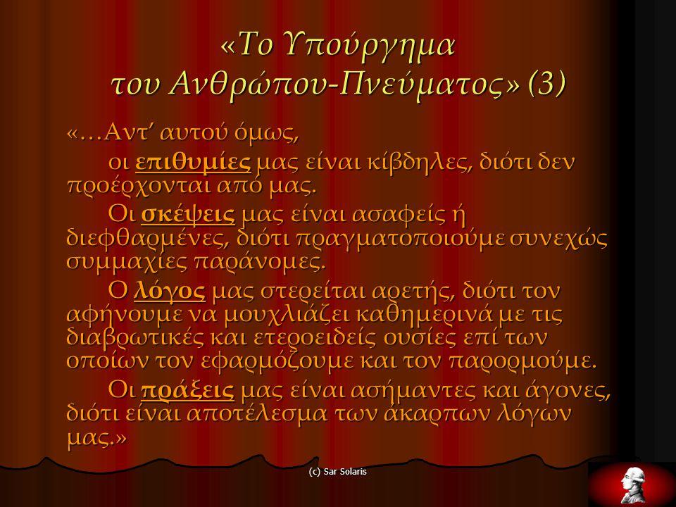 (c) Sar Solaris 21 «Το Υπούργημα του Ανθρώπου-Πνεύματος» (2) «Να τι θα συνέβαινε στον άνθρωπο αυτόν, ο οποίος θα είχε αποκατασταθεί, στη βάση των θείων μέτρων, στη βαθμίδα του αναγεννημένου ανθρώπου: Καμιά επιθυμία δε θα διατυπωνόταν, που δε θα εξήγγειλε υπακοή.