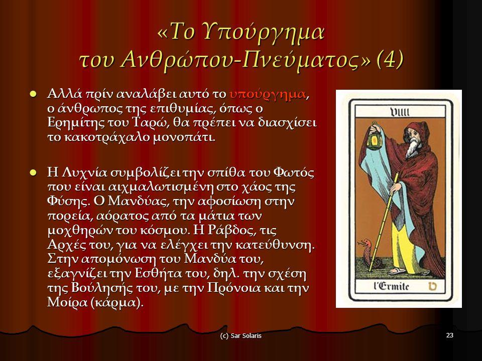 (c) Sar Solaris 22 «Το Υπούργημα του Ανθρώπου-Πνεύματος» (3) «…Αντ' αυτού όμως, οι επιθυμίες μας είναι κίβδηλες, διότι δεν προέρχονται από μας.