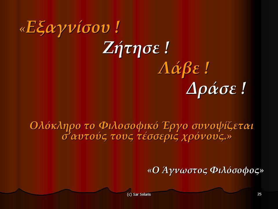 (c) Sar Solaris 24 « Η μόνη Μύηση που κηρύσσω και που αναζητώ μ' όλη τη θέρμη της ψυχής μου, είναι αυτή δια της οποίας μπορούμε να μπούμε στην Καρδιά του Θεού και να μπεί η Καρδιά του Θεού μέσα μας, για να τελέσουμε εκεί έναν ακατάλυτο Γάμο, που θα μάς καταστήσει φίλο, αδελφό και σύζυγο του Θείου Λυτρωτή μας.