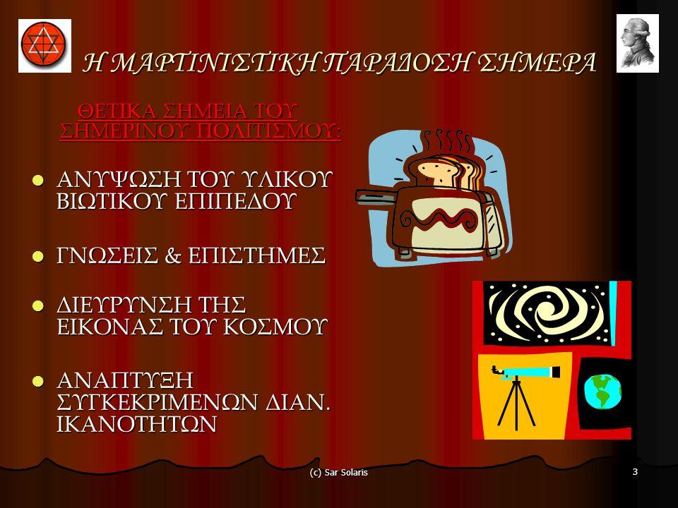 (c) Sar Solaris 3 ΘΕΤΙΚΑ ΣΗΜΕΙΑ ΤΟΥ ΣΗΜΕΡΙΝΟΥ ΠΟΛΙΤΙΣΜΟΥ:  ΑΝΥΨΩΣΗ ΤΟΥ ΥΛΙΚΟΥ ΒΙΩΤΙΚΟΥ ΕΠΙΠΕΔΟΥ  ΓΝΩΣΕΙΣ & ΕΠΙΣΤΗΜΕΣ  ΔΙΕΥΡΥΝΣΗ ΤΗΣ ΕΙΚΟΝΑΣ ΤΟΥ ΚΟΣΜΟΥ  ΑΝΑΠΤΥΞΗ ΣΥΓΚΕΚΡΙΜΕΝΩΝ ΔΙΑΝ.