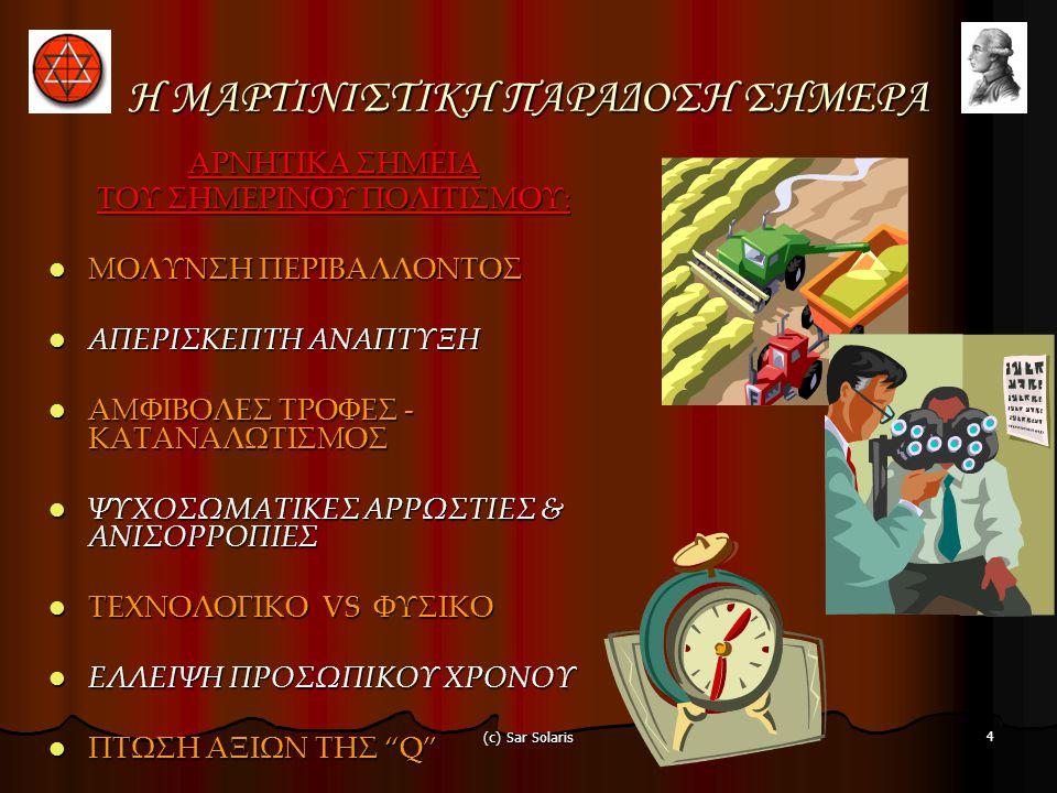 (c) Sar Solaris 4 ΑΡΝΗΤΙΚΑ ΣΗΜΕΙΑ ΤΟΥ ΣΗΜΕΡΙΝΟΥ ΠΟΛΙΤΙΣΜΟΥ:  ΜΟΛΥΝΣΗ ΠΕΡΙΒΑΛΛΟΝΤΟΣ  ΑΠΕΡΙΣΚΕΠΤΗ ΑΝΑΠΤΥΞΗ  ΑΜΦΙΒΟΛΕΣ ΤΡΟΦΕΣ - ΚΑΤΑΝΑΛΩΤΙΣΜΟΣ  ΨΥΧΟΣΩΜΑΤΙΚΕΣ ΑΡΡΩΣΤΙΕΣ & ΑΝΙΣΟΡΡΟΠΙΕΣ  ΤΕΧΝΟΛΟΓΙΚΟ VS ΦΥΣΙΚΟ  ΕΛΛΕΙΨΗ ΠΡΟΣΩΠΙΚΟΥ ΧΡΟΝΟΥ  ΠΤΩΣΗ ΑΞΙΩΝ ΤΗΣ Q Η ΜΑΡΤΙΝΙΣΤΙΚΗ ΠΑΡΑΔΟΣΗ ΣΗΜΕΡΑ