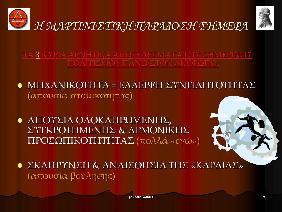 (c) Sar Solaris 5 ΤΑ 3 ΚΥΡΙΑ ΑΡΝΗΤΙΚΑ ΑΠΟΤΕΛΕΣΜΑΤΑ ΤΟΥ ΣΗΜΕΡΙΝΟΥ ΠΟΛΙΤΙΣΜΟΥ ΠΑΝΩ ΣΤΟΝ ΑΝΘΡΩΠΟ:  ΜΗΧΑΝΙΚΟΤΗΤΑ = ΕΛΛΕΙΨΗ ΣΥΝΕΙΔΗΤΟΤΗΤΑΣ (απουσία ατομικότητας)  ΑΠΟΥΣΙΑ ΟΛΟΚΛΗΡΩΜΕΝΗΣ, ΣΥΓΚΡΟΤΗΜΕΝΗΣ & ΑΡΜΟΝΙΚΗΣ ΠΡΟΣΩΠΙΚΟΤΗΤΗΤΑΣ (πολλά «εγώ»)  ΣΚΛΗΡΥΝΣΗ & ΑΝΑΙΣΘΗΣΙΑ ΤΗΣ «ΚΑΡΔΙΑΣ» (απουσία βούλησης) Η ΜΑΡΤΙΝΙΣΤΙΚΗ ΠΑΡΑΔΟΣΗ ΣΗΜΕΡΑ