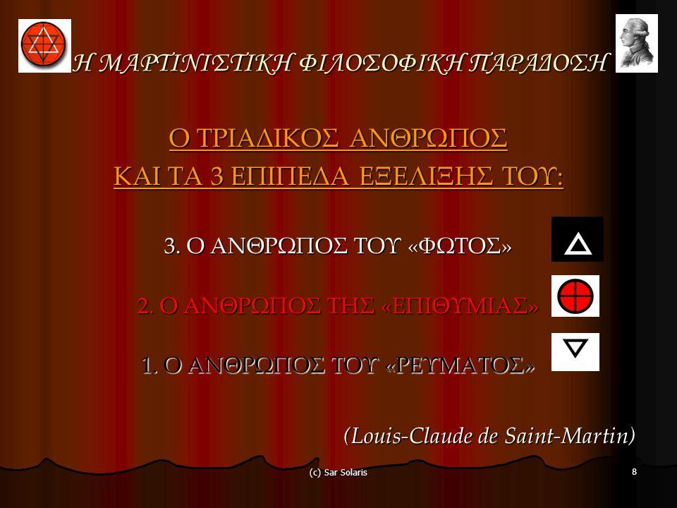 (c) Sar Solaris 8 Ο ΤΡΙΑΔΙΚΟΣ ΑΝΘΡΩΠΟΣ ΚΑΙ ΤΑ 3 ΕΠΙΠΕΔΑ ΕΞΕΛΙΞΗΣ ΤΟΥ: 3.