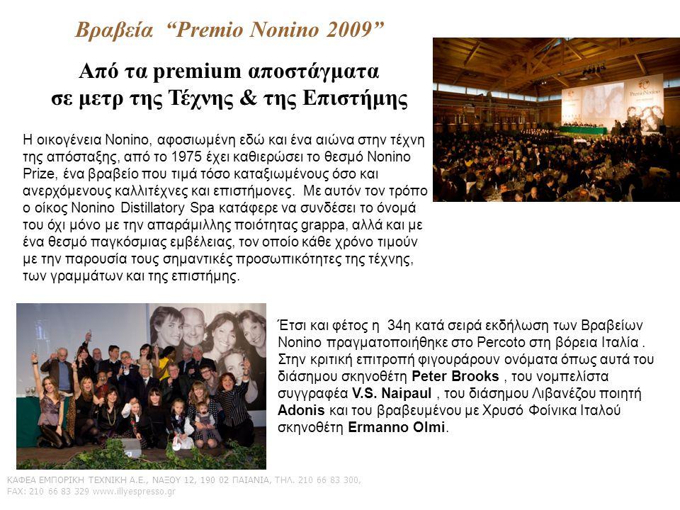 Βραβεία Premio Nonino 2009 Από τα premium αποστάγματα σε μετρ της Τέχνης & της Επιστήμης Η οικογένεια Nonino, αφοσιωμένη εδώ και ένα αιώνα στην τέχνη της απόσταξης, από το 1975 έχει καθιερώσει το θεσμό Nonino Prize, ένα βραβείο που τιμά τόσο καταξιωμένους όσο και ανερχόμενους καλλιτέχνες και επιστήμονες.