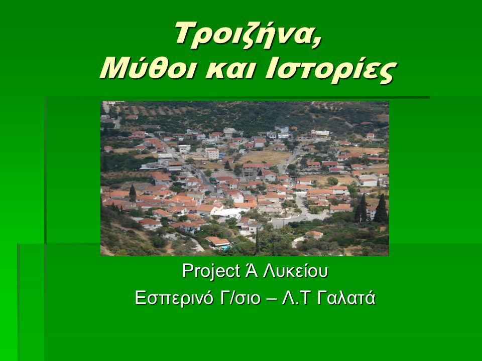 Τροιζήνα, Μύθοι και Ιστορίες Project Ά Λυκείου Εσπερινό Γ/σιο – Λ.Τ Γαλατά