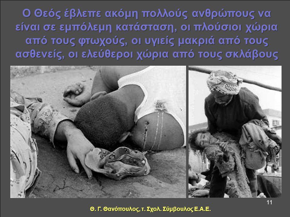 Μπόρεσε να διακρίνει ότι η θεϊκή δύναμη της αγάπης είχε χαθεί ενώ αυξανόταν η απομόνωση… 10 Θ. Γ. Θανόπουλος, τ. Σχολ. Σύμβουλος Ε.Α.Ε.