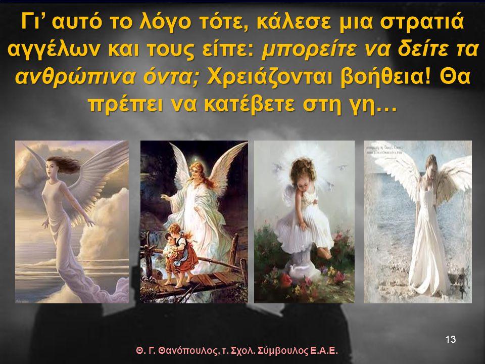 Συζύγους, άντρες και γυναίκες, που δεν κάλυπταν το σκοπό του πνεύματός τους… 12 Θ. Γ. Θανόπουλος, τ. Σχολ. Σύμβουλος Ε.Α.Ε.