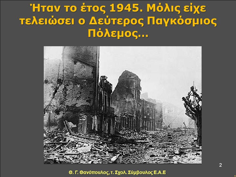 Ήταν το έτος 1945.Μόλις είχε τελειώσει ο Δεύτερος Παγκόσμιος Πόλεμος… 2 Θ.