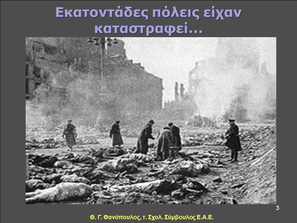 Ήταν το έτος 1945. Μόλις είχε τελειώσει ο Δεύτερος Παγκόσμιος Πόλεμος… 2 Θ. Γ. Θανόπουλος, τ. Σχολ. Σύμβουλος Ε.Α.Ε Θ. Γ. Θανόπουλος, τ. Σχολ. Σύμβουλ