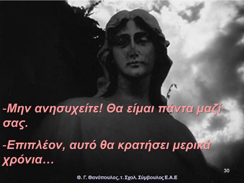 Οι άγγελοι ένοιωσαν ικανοποιημένοι με τη διαφοροποίηση που τους έκανε ο Κύριος, αν και τους προκαλούσε τεράστια θλίψη το ότι θα έπρεπε να αποχωριστούν
