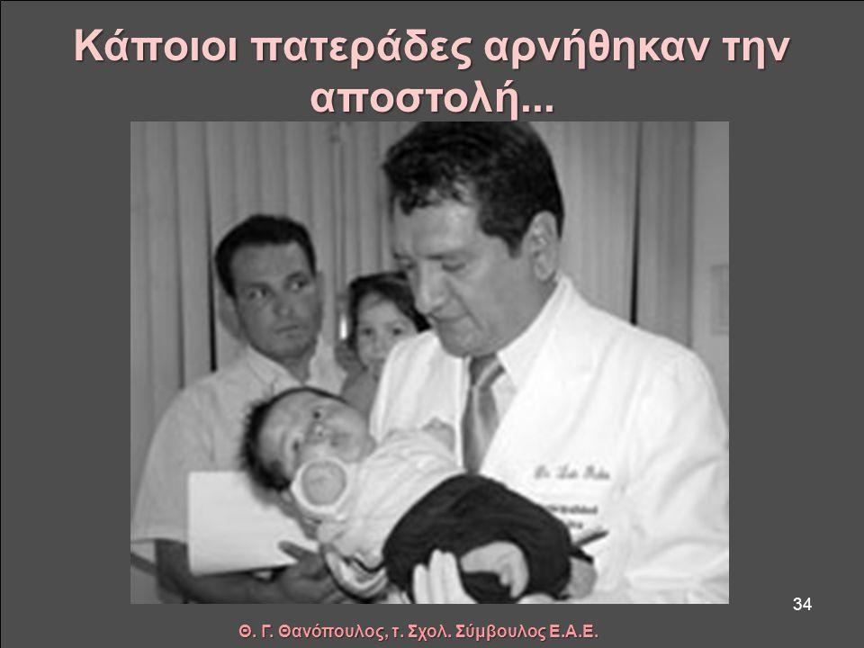 Με τη γέννησή τους τούς δέχτηκαν με πολύ πόνο, προξένησαν φόβο και άγχος. 33 Θ. Γ. Θανόπουλος, τ. Σχολ. Σύμβουλος Ε.Α.Ε.