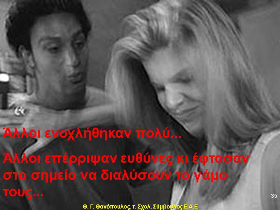 Κάποιοι πατεράδες αρνήθηκαν την αποστολή... 34 Θ. Γ. Θανόπουλος, τ. Σχολ. Σύμβουλος Ε.Α.Ε.