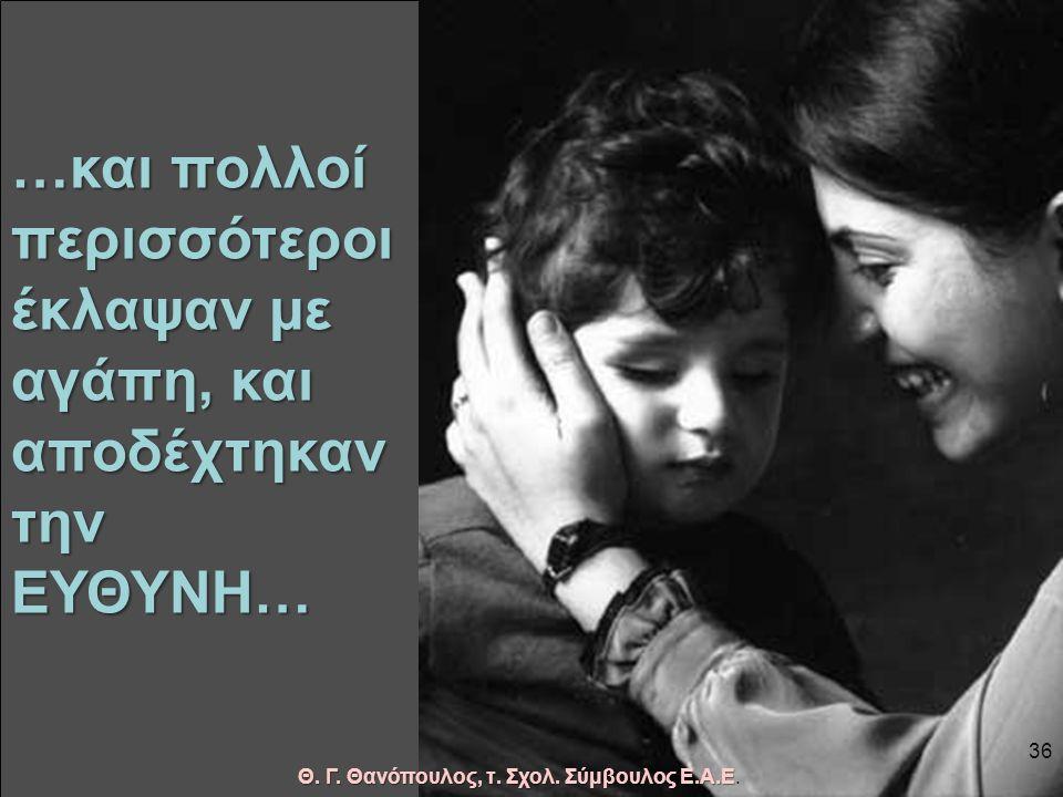 Άλλοι ενοχλήθηκαν πολύ... Άλλοι επέρριψαν ευθύνες κι έφτασαν στο σημείο να διαλύσουν το γάμο τους... 35 Θ. Γ. Θανόπουλος, τ. Σχολ. Σύμβουλος Ε.Α.Ε Θ.