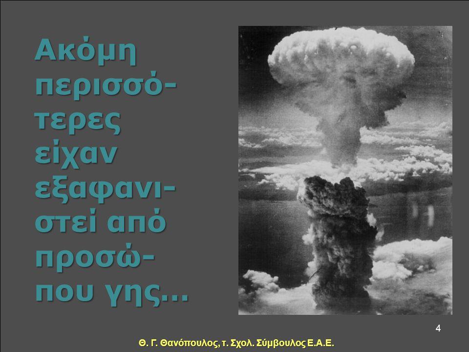 Εκατοντάδες πόλεις είχαν καταστραφεί... 3 Θ. Γ. Θανόπουλος, τ. Σχολ. Σύμβουλος Ε.Α.Ε.