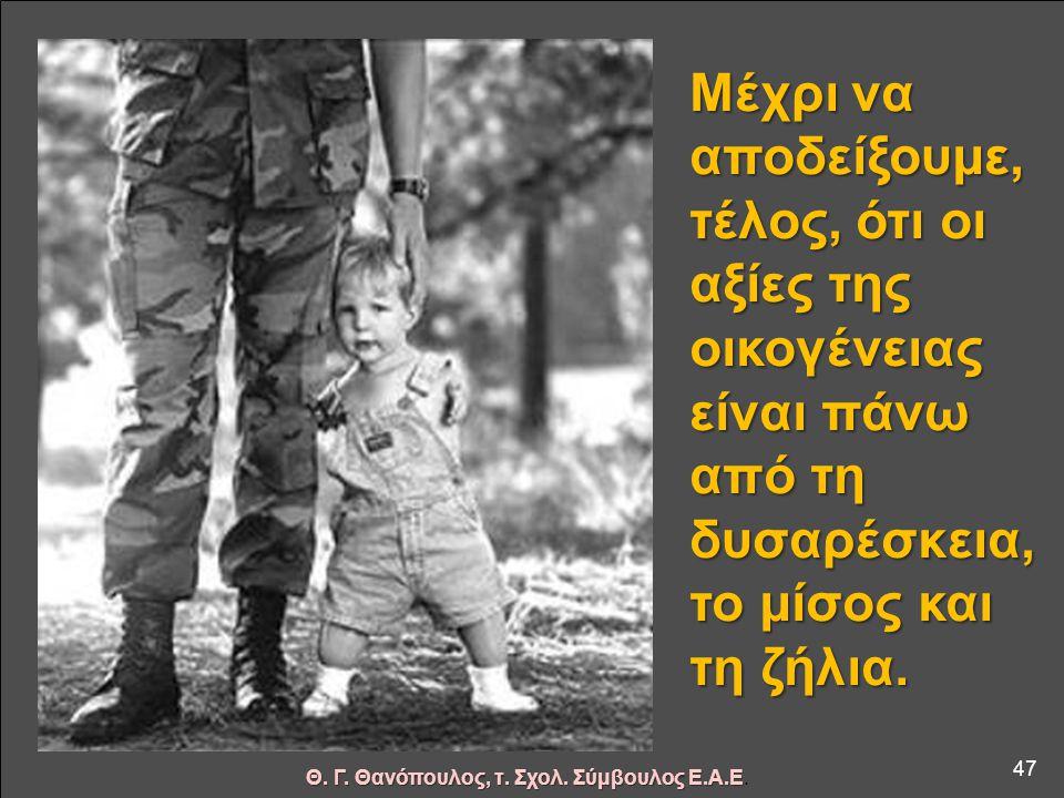 …ώσπου δείχνοντας ανθρωπιά, να ξεμπερδεύουμε με τις διαφορές μας και τους πολέμους… 46 Θ. Γ. Θανόπουλος, τ. Σχολ. Σύμβουλος Ε.Α.Ε.