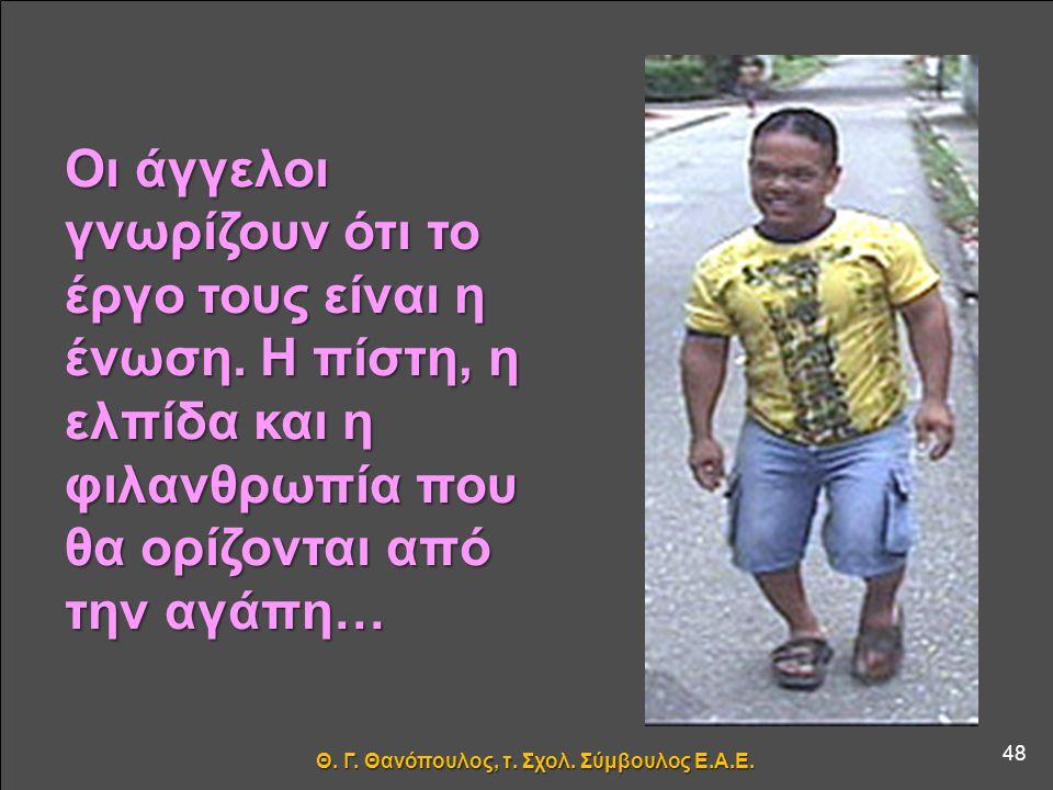 Μέχρι να αποδείξουμε, τέλος, ότι οι αξίες της οικογένειας είναι πάνω από τη δυσαρέσκεια, το μίσος και τη ζήλια. 47 Θ. Γ. Θανόπουλος, τ. Σχολ. Σύμβουλο