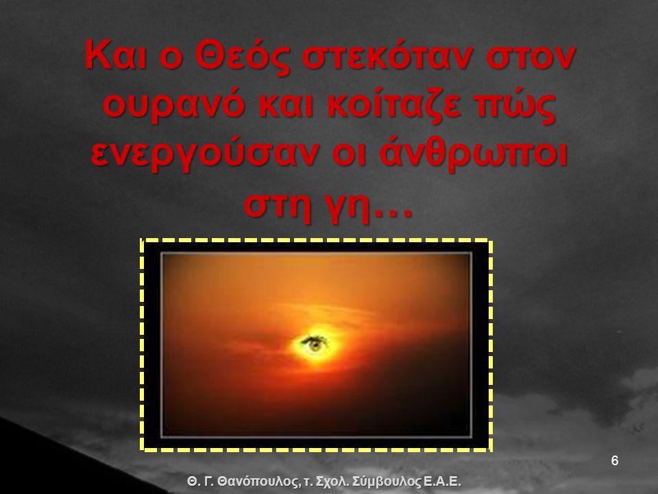 …και πολλοί περισσότεροι έκλαψαν με αγάπη, και αποδέχτηκαν την ΕΥΘΥΝΗ… 36 Θ.