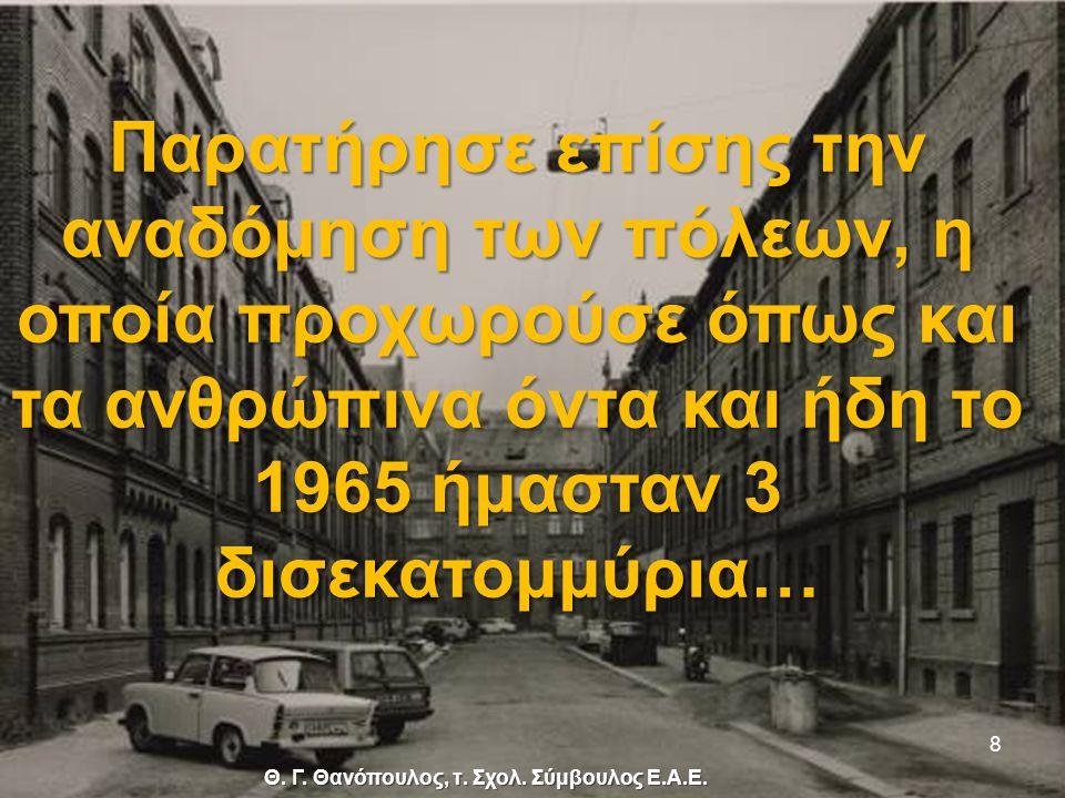 Την ΕΥΘΥΝΗ να τα καθοδηγήσουν στη ζωή… 38 Θ. Γ. Θανόπουλος, τ. Σχολ. Σύμβουλος Ε.Α.Ε.