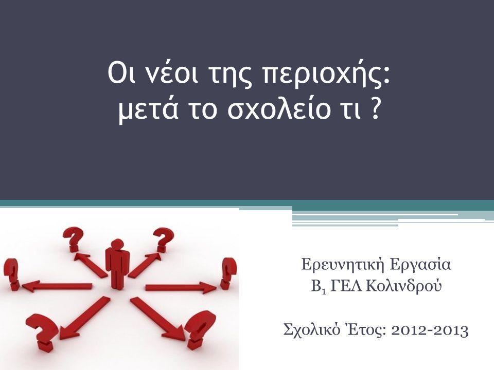 Ελληνικό Ανοικτό Πανεπιστήμιο  Εισαγωγή σε προπτυχιακά προγράμματα με δημιουργία δημόσιας κλήρωσης κάθε έτος  Σπουδές αποκλειστικά με τη μέθοδο της εξ' αποστάσεως διδασκαλίας  Προπτυχιακά προγράμματα σπουδών
