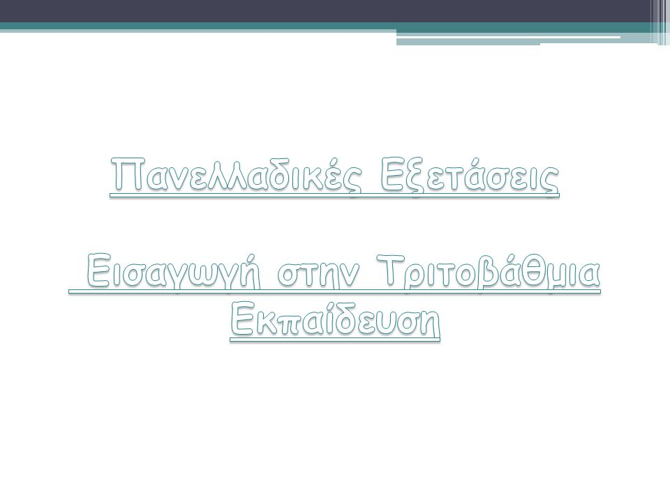 Δημόσια και Ιδιωτικά ΙΕΚ ΚΑΤΕΡΙΝΗΘΕΣΣΑΛΟΝΙΚΗ ΙΕΚ Κατερίνης Ειδικότητες Α εξαμήνου για αποφοίτους Λυκείου: • Νοσηλευτικής -Τραυματολογίας • Τεχνικός Αρτοποιίας - Ζαχαροπλαστικής • Προσχολικής Αγωγής Δραστηριοτήτων Δημιουργίας και Έκφρασης ΙΕΚ Θεσσαλονίκης • ΙΕΚ Ξυνή (www.iek-xini.edu.gr)www.iek-xini.edu.gr • ΙΕΚ Παστέρ (www.paster.gr)www.paster.gr • ΙΕΚ Ακμή (www.iek-akmi.gr)www.iek-akmi.gr • Intergraphics ΕΠΕ (www.intergraphics.gr)www.intergraphics.gr Πολλές ειδικότητες διαθέσιμες, για πληροφορίες ανατρέξτε στις αντίστοιχες ιστοσελίδες