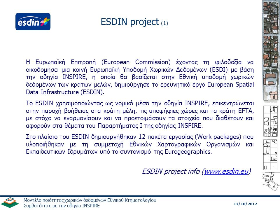 H Ευρωπαϊκή Επιτροπή (European Commission) έχοντας τη φιλοδοξία να οικοδομήσει μια κοινή Ευρωπαϊκή Υποδομή Χωρικών Δεδομένων (ESDI) με βάση την οδηγία