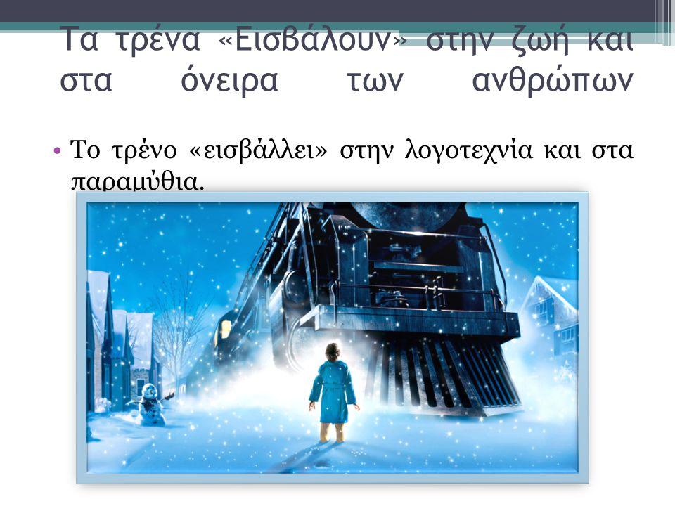Τα τρένα «Εισβάλουν» στην ζωή και στα όνειρα των ανθρώπων. •Το τρένο «εισβάλλει» στην λογοτεχνία και στα παραμύθια.