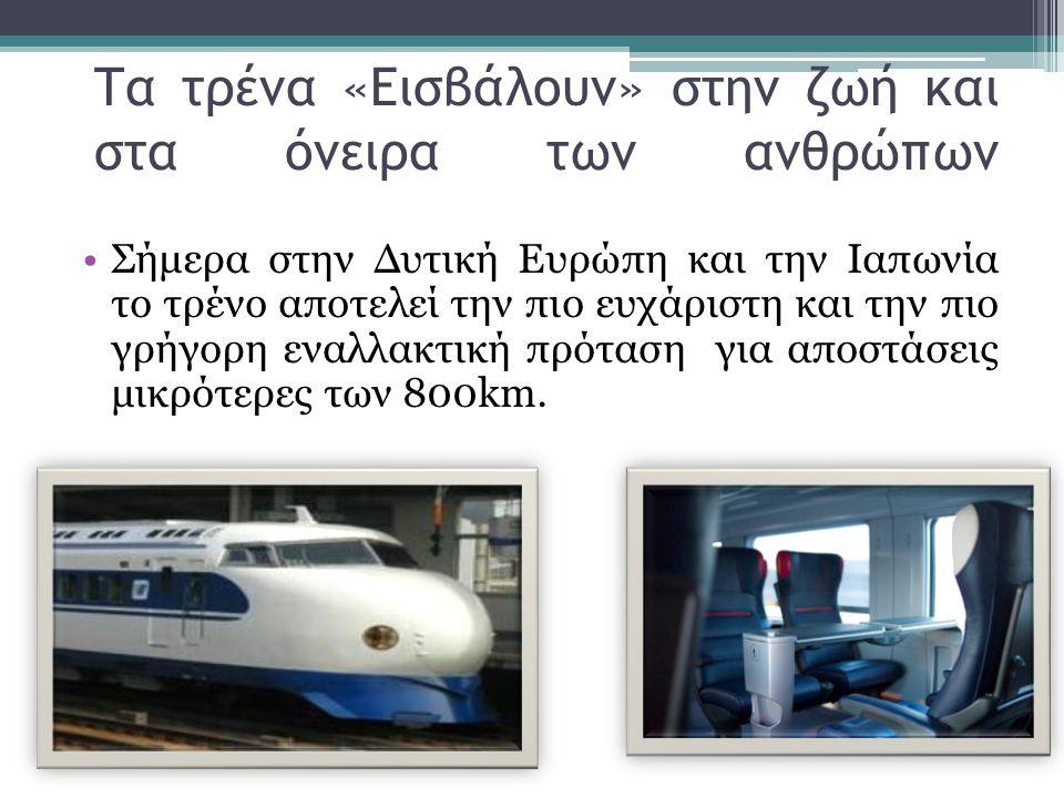 Τα τρένα «Εισβάλουν» στην ζωή και στα όνειρα των ανθρώπων •Σήμερα στην Δυτική Ευρώπη και την Ιαπωνία το τρένο αποτελεί την πιο ευχάριστη και την πιο γ