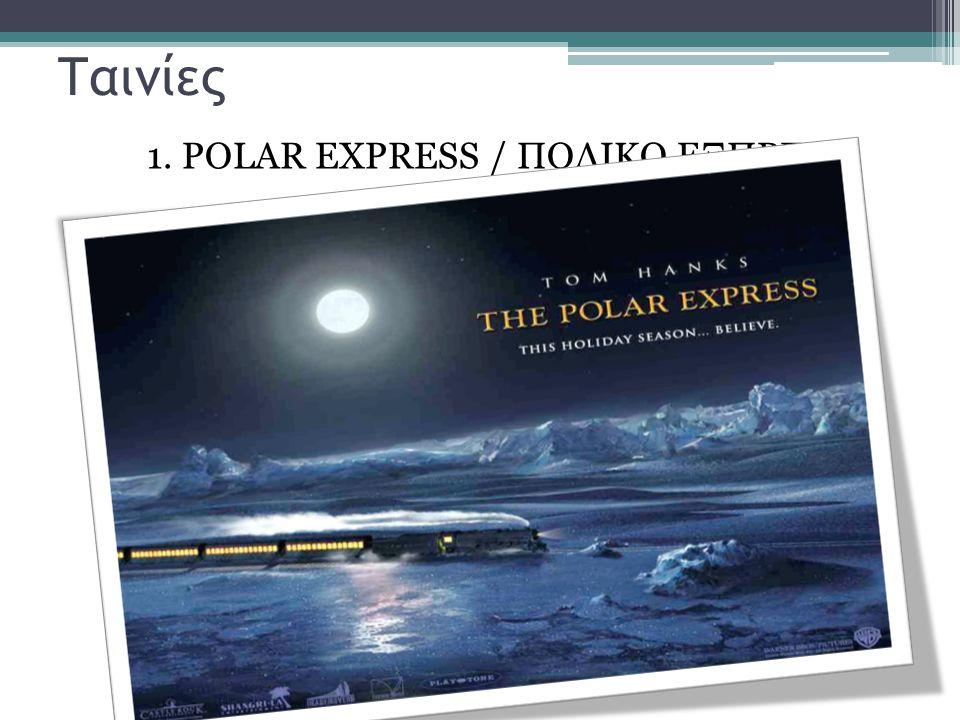 Ταινίες 1. POLAR EXPRESS / ΠΟΛΙΚΟ ΕΞΠΡΕΣ