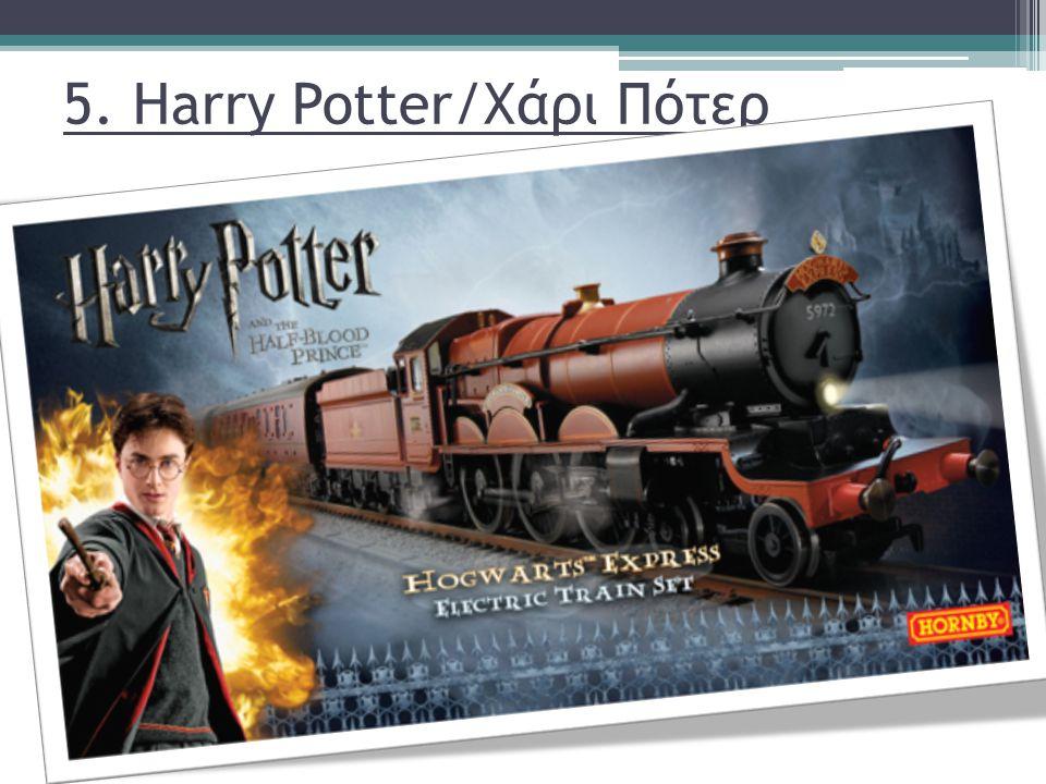 5. Harry Potter/Χάρι Πότερ