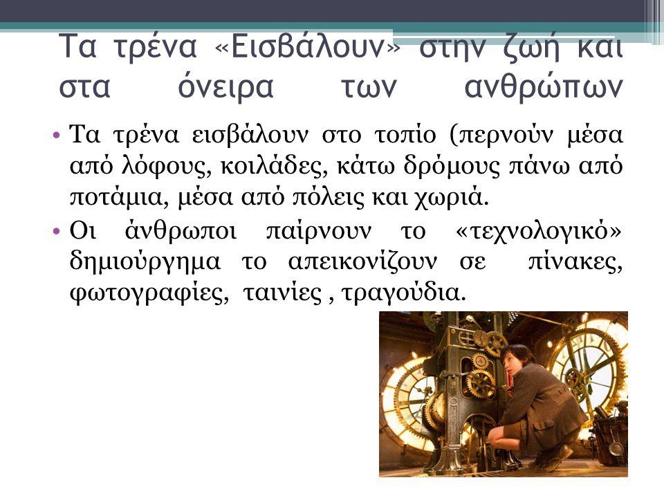Τραγούδια που αναφέρονται σε τρένα •ο Μανώλης Μητσιάς είναι ο τραγουδιστής που έχει ερμηνεύσει τα περισσότερα τραγούδια με θέμα τα τρένα.