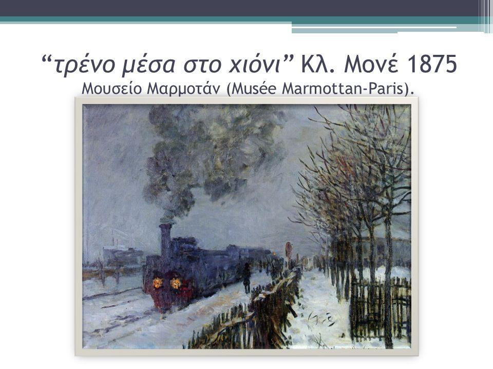 """""""τρένο μέσα στο χιόνι"""" Κλ. Μονέ 1875 Μουσείο Μαρμοτάν (Musée Marmottan-Paris)."""