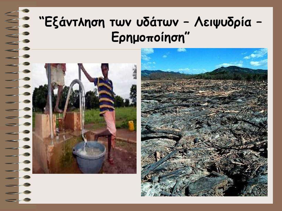 Εξάντληση των υδάτων – Λειψυδρία – Ερημοποίηση