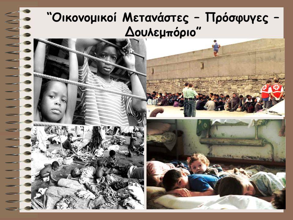 Οικονομικοί Μετανάστες – Πρόσφυγες – Δουλεμπόριο