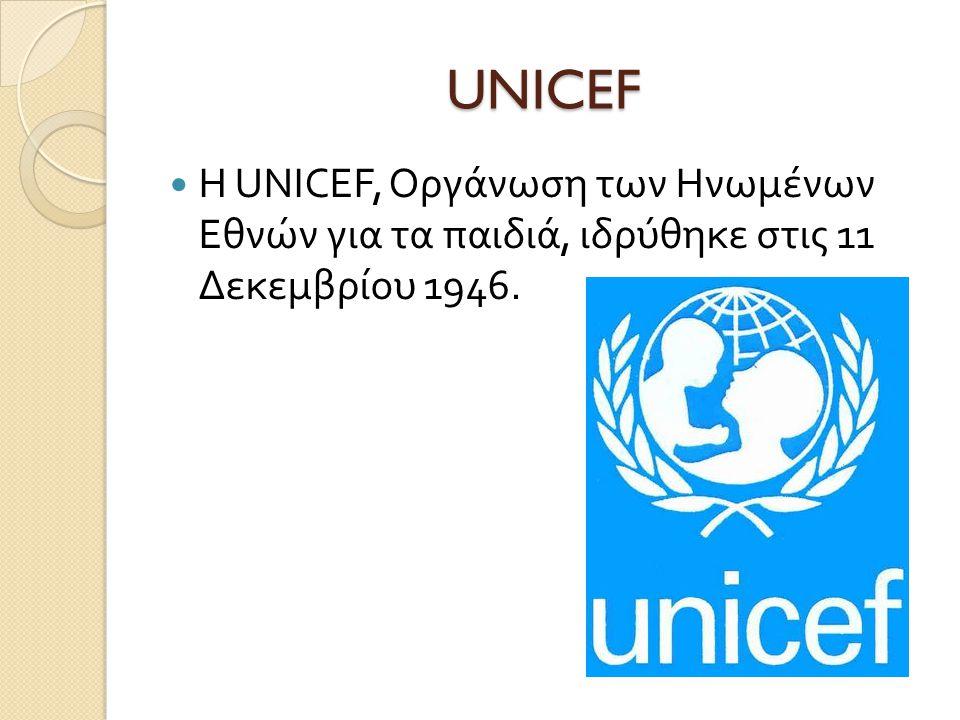 UNICEF  H UNICEF, Οργάνωση των Ηνωμένων Εθνών για τα παιδιά, ιδρύθηκε στις 11 Δεκεμβρίου 1946.