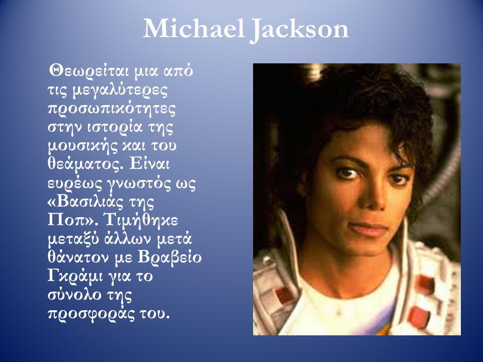 Michael Jackson Θεωρείται μια από τις μεγαλύτερες προσωπικότητες στην ιστορία της μουσικής και του θεάματος. Είναι ευρέως γνωστός ως «Βασιλιάς της Ποπ