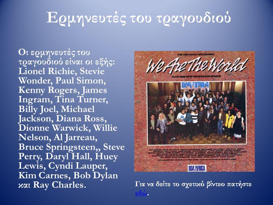 Ερμηνευτές του τραγουδιού Οι ερμηνευτές του τραγουδιού είναι οι εξής: Lionel Richie, Stevie Wonder, Paul Simon, Kenny Rogers, James Ingram, Tina Turne