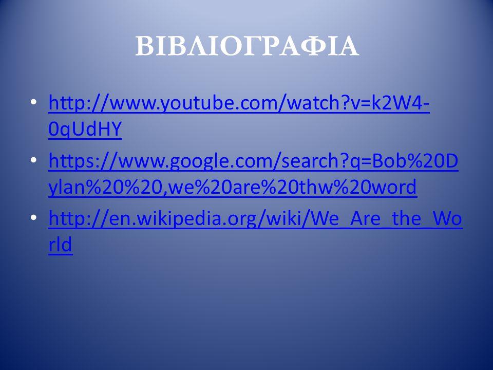 ΒΙΒΛΙΟΓΡΑΦΙΑ •h•http://www.youtube.com/watch?v=k2W4- 0qUdHY •h•https://www.google.com/search?q=Bob%20D ylan%20%20,we%20are%20thw%20word •h•http://en.w