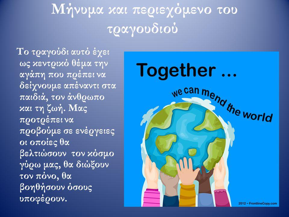 Μήνυμα και περιεχόμενο του τραγουδιού Καλεί όλους τους ανθρώπους να ενωθούν, να βοηθήσουν αυτούς που χρειάζονται βοήθεια, δημιουργώντας έναν κόσμο γεμάτο ελπίδα και αγάπη.