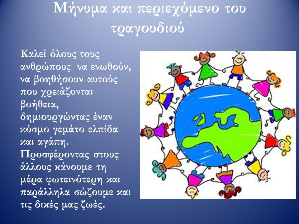 Μήνυμα και περιεχόμενο του τραγουδιού Καλεί όλους τους ανθρώπους να ενωθούν, να βοηθήσουν αυτούς που χρειάζονται βοήθεια, δημιουργώντας έναν κόσμο γεμ