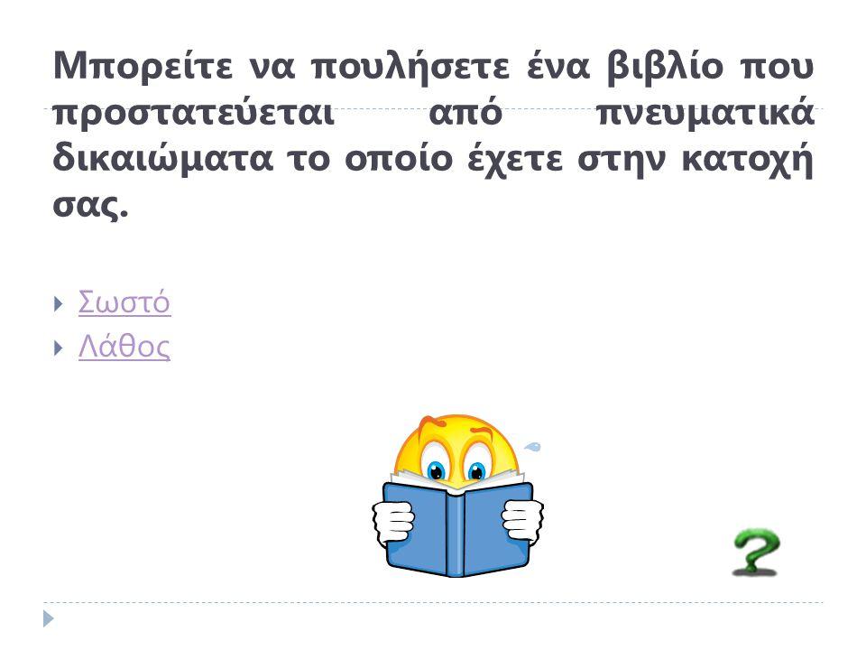 Μπορείτε να πουλήσετε ένα βιβλίο που προστατεύεται από πνευματικά δικαιώματα το οποίο έχετε στην κατοχή σας.  Σωστό Σωστό  Λάθος Λάθος