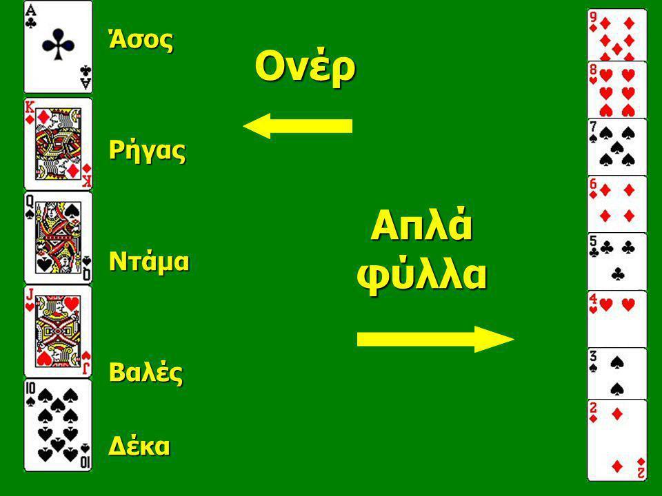 Επόμενη λεβέ  Σε κάθε επόμενη λεβέ έξοδο κάνει ο παίκτης που κέρδισε την προηγούμενη, χωρίς να είναι υποχρεωμένος να συνε- χίσει με το ίδιο χρώμα.