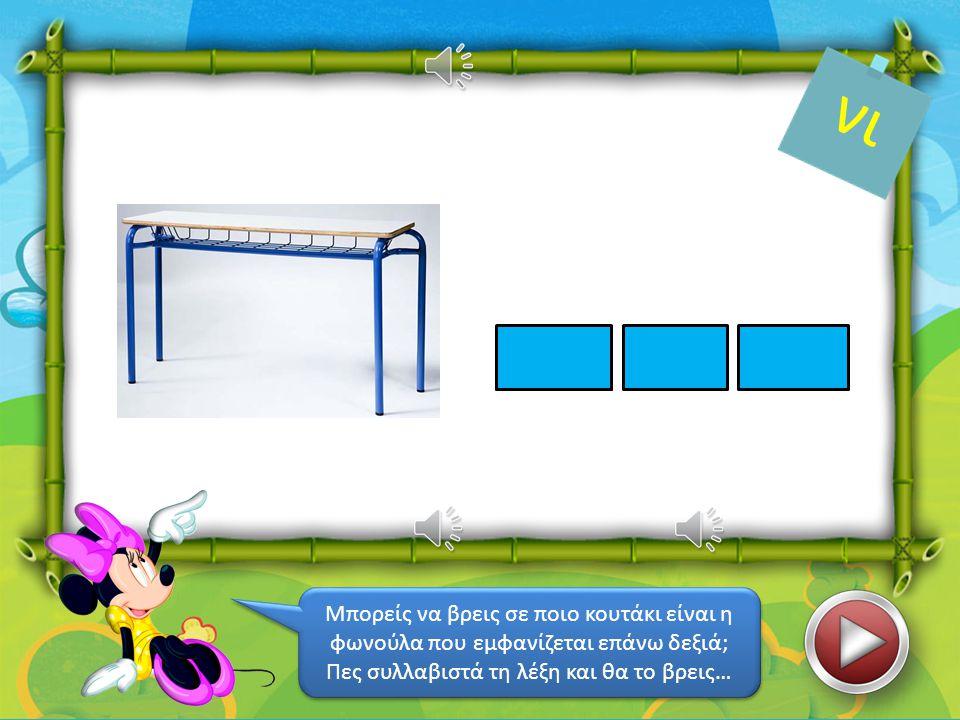 ύτης να Μπορείς να βρεις σε ποιο κουτάκι είναι η φωνούλα που εμφανίζεται επάνω δεξιά; Πες συλλαβιστά τη λέξη και θα το βρεις… Μπορείς να βρεις σε ποιο