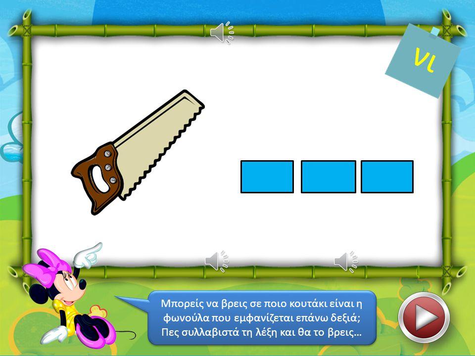 μπά να κα Μπορείς να βρεις σε ποιο κουτάκι είναι η φωνούλα που εμφανίζεται επάνω δεξιά; Πες συλλαβιστά τη λέξη και θα το βρεις… Μπορείς να βρεις σε πο