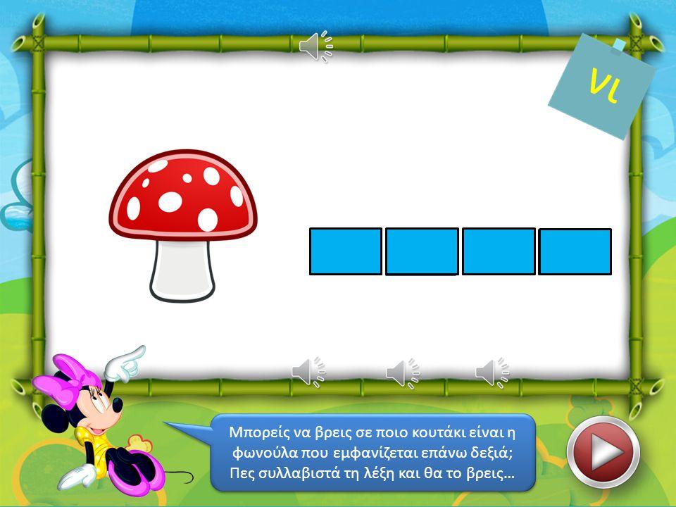 λαι να φά Μπορείς να βρεις σε ποιο κουτάκι είναι η φωνούλα που εμφανίζεται επάνω δεξιά; Πες συλλαβιστά τη λέξη και θα το βρεις… Μπορείς να βρεις σε πο