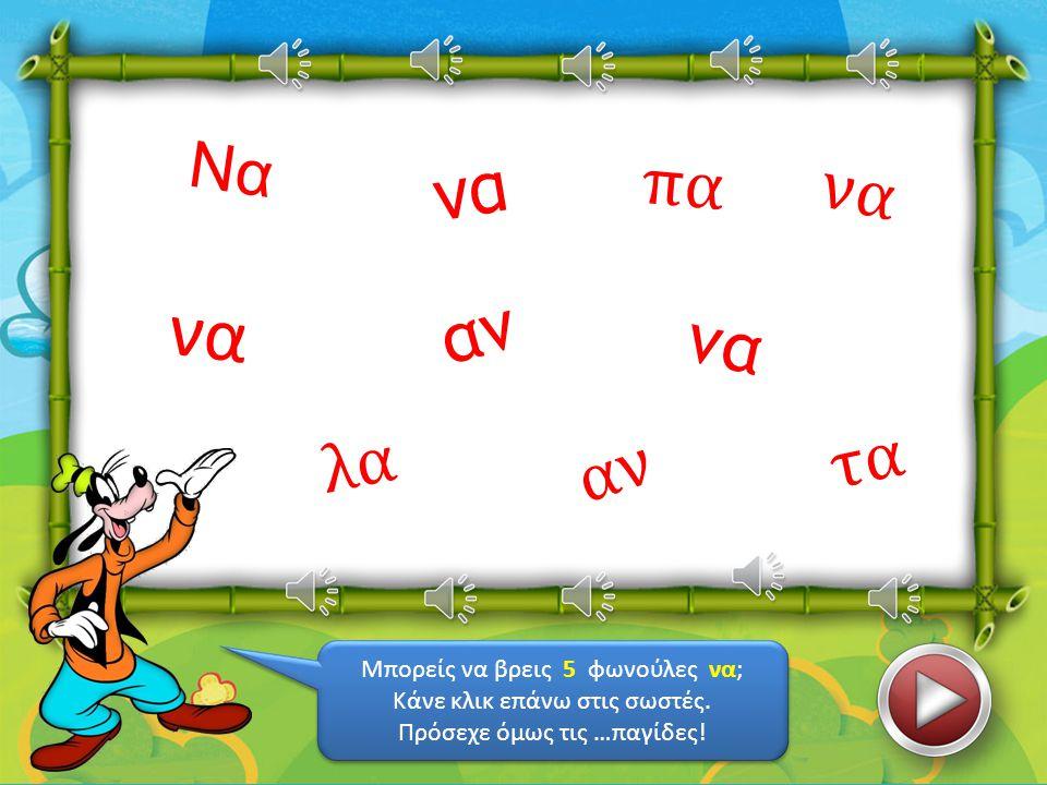 Μπορείς να φτιάξεις το όνομα του αριθμού κάνοντας κλικ με τη σειρά στα γραμματάκια; α έ ν