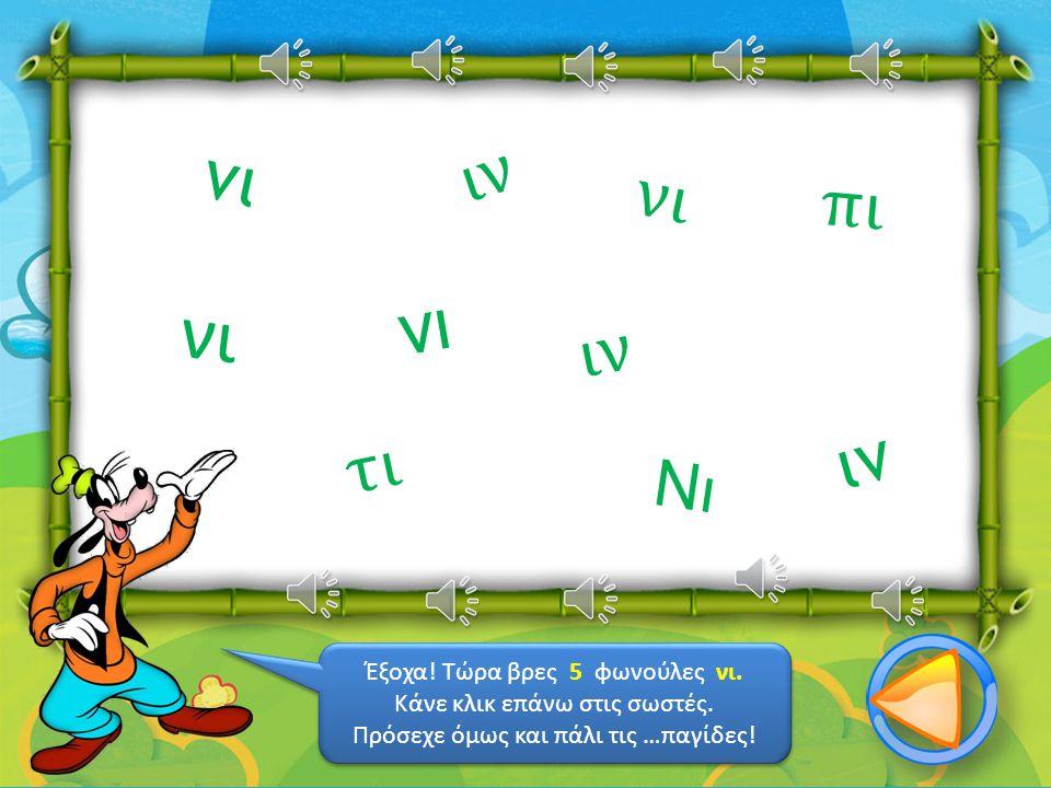 Μπορείς να βρεις ποια φωνούλα λείπει από κάθε λέξη; Κάνε κλικ στη σωστή… γό πα να αν τα γορ