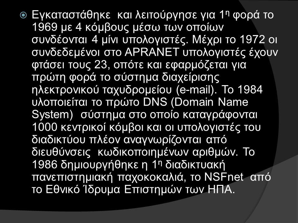 Ιστορία του Διαδικτύου  Οι πρώτες απόπειρες για την δημιουργία ενός διαδικτύου ξεκίνησαν στις ΗΠΑ κατά την διάρκεια του ψυχρού πολέμου. Θέλοντας λοιπ