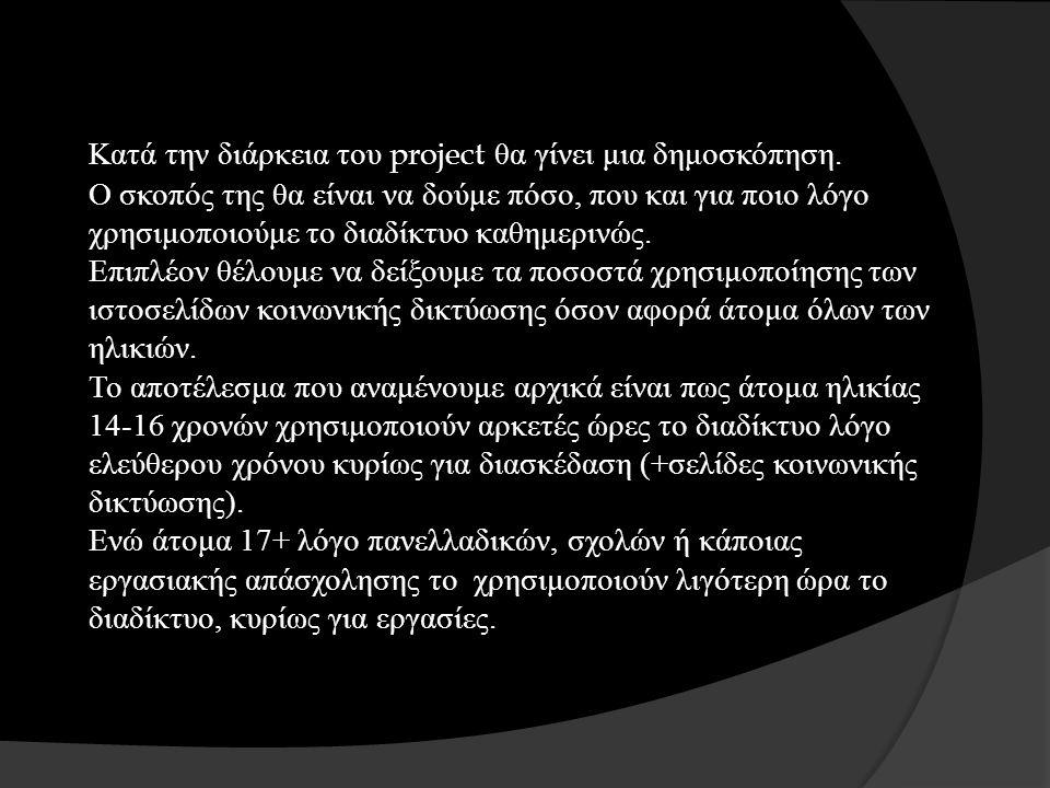  Η ομάδα μας στο συγκεκριμένο project ασχολήθηκε με το διαδίκτυο.  Θα μιλήσουμε κυρίως για την ιστορική εξέλιξη του διαδικτύου, την κοινωνική δικτύω